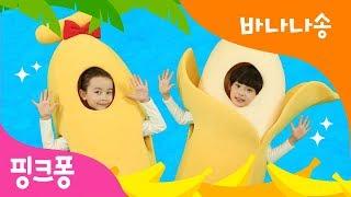 바나나송 | 나나 바나나! | 바나나 로켓 타고 하늘 날아볼까 | 핑크퐁 체조 | 핑크퐁! 인기동요