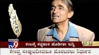 TV9 - Nanna Kathe - Ex-ACP Sangram Singh