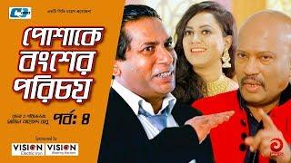Poshake Bongsher Porichoy   Episode-04   Mosharraf Karim   Jannatul Peya   EiD Drama 2018