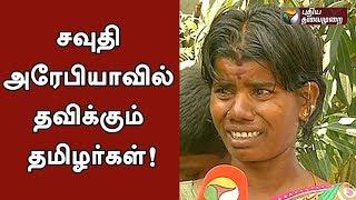 Tamils Struggling in Saudi Arabia | #Tamils #SaudiArabia