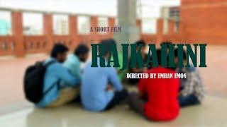 রাজকাহিনী | Rajkahini | Bengali Short Film 2017