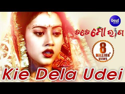 Xxx Mp4 KIE DELA UDEI Odia Emotional Film Song I TATE MO RANA I Siddhanta Barsha Sidharth TV 3gp Sex