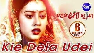 KIE DELA UDEI |  Odia Emotional Film Song I TATE MO RANA I Siddhanta, Barsha