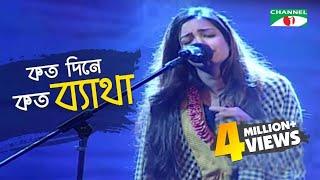কত দিনে কত ব্যথা ওঁরে বন্ধু আমি সামলাইয়া থইছি | Single Song