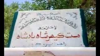 MASAT KEHAR SHAH TOUR  SAJJAD AHMAD  CELL   00923223232322