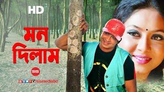 Mon Dilam | Shakib Khan | Shabnoor | Ek Taker Bou | Bangla Movie Song | SIS Media