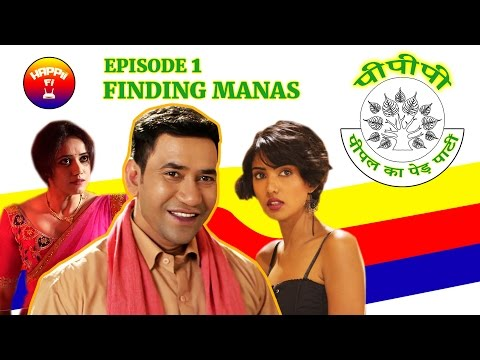 Xxx Mp4 Nirahua Dinesh Lal Yadav In पीपल का पेड़ पार्टी Episode 1 Finding Manas Happii Fi 3gp Sex