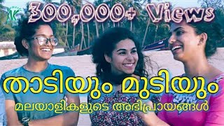 താടിയും മുടിയും : മലയാളികളുടെ അഭിപ്രായങ്ങൾ | Kerala on beard and hairstyles | Namaste Kerala
