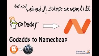 #1 نقل الدومين من جودادى إلى نيم شيب Godaddy to Namecheap