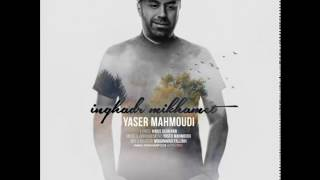 Yaser Mahmoudi - Inghadr Mikhamet |2017| یاسر محمودی - اینقدر میخوامت
