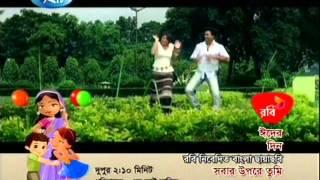 RTV Bangla Film Eid Promo- Shobar Upore Tumi - 1st day 2:10 pm By Shakib