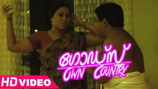 Gods Own Country Movie Scenes HD | Lakshmipriya escapes with the bag of money | Fahad Fazil
