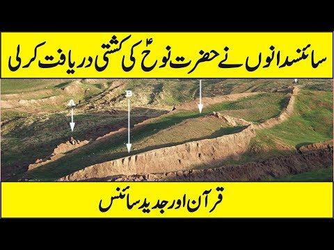 Boat of Hazrat Nooh a.s Proof by Quran & Science (Urdu Hindi)