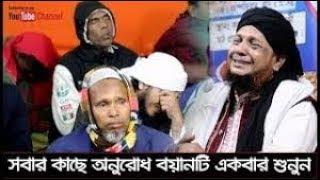 Bangla New Waz 2018 | নবীজির করিম (সাঃ)শানে ২০১৮ সালে সেরা আলোচনা | Mufti Mosharof Hossen Helali