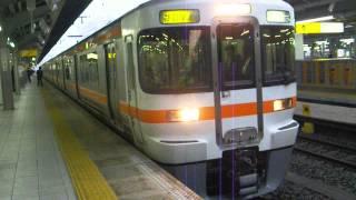 313系特別快速名古屋駅発車