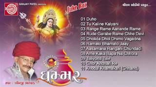 Navratri Nonstop Garba Ghammar Part-1 Khimji Bharvad