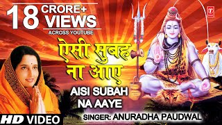 सोमवार Special शिव भजन ऐसी सुबह ना आए I Aisi Subah Na Aaye I ANURADHA PAUDWAL I Morning Shiv Bhajan