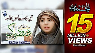 Zahra Haidery Heart Touching Naat Madley - New Best Naat Sharif 2018 - R&R by Studio5