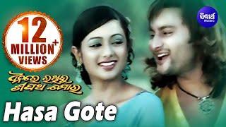 HASA GOTE (2) | Romantic Film Song I DHANARE RAKHIBU SAPATHA MORA I Anubhab, Archita