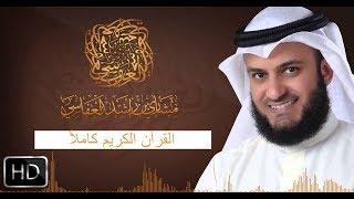 القرآن الكريم كاملاً (1/3) بصوت الشيخ مشاري العفاسي - Mishary Alafasy Complete Quran