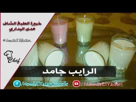 Houda ElYadari -  الرايب جامد -  قاسح