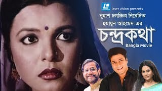 Chondro Kotha | Bangla Movie | Humayun Ahmed | Ferdous, Shaon, Asaduzzaman Noor