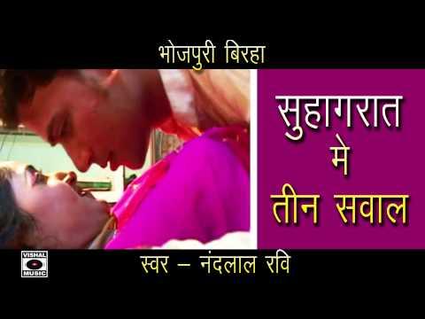 Super Hit Bhojpuri Birha - Suhaag Raat Mein Teen Sawal - 2014 HD