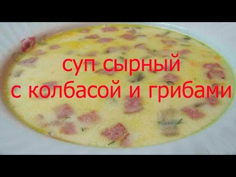 Сырный суп рецепт с колбасным сыром