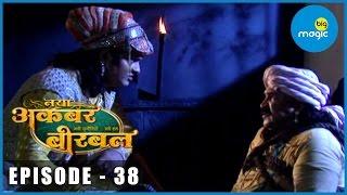 Naya Akbar Birbal | Anokha Hunar Part - 2 (अनोखा हुनर भाग- २) | Ep 38