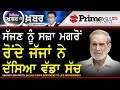 Download Video Download Prime Khabar Di Khabar 630_1984 Anti-Sikh Riots:Sajjan Kumar Sentenced to Life Imprisonment 3GP MP4 FLV