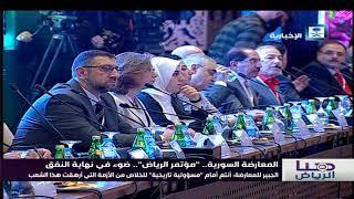 """تقرير هنا الرياض - المعارضة السورية .. """"مؤتمر الرياض"""" ضوء في نهاية النفق."""