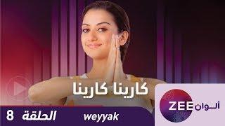 مسلسل كارينا كارينا - حلقة 8 - ZeeAlwan