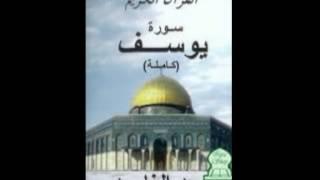 12 سورة يوسف-كاملة -سعد الغامدي-sourate youssef -saad al ghamidi