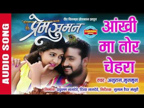 Xxx Mp4 AANKHI MA TOR CHEHRA PREM SUMAN Anurag Sharma Munmun CG Song Audio Song 3gp Sex