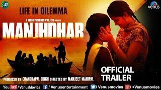 Manjhdhar | Official Trailer | Hindi Movies | Bollywood Movie Trailer 2019