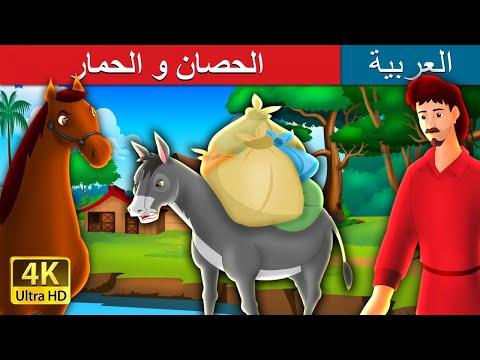 Xxx Mp4 الحصان و الحمار The Horse And The Donkey Story In Arabic قصص اطفال حكايات عربية 3gp Sex