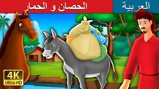 الحصان و الحمار |The Horse and The Donkey Story in Arabic | قصص اطفال | حكايات عربية
