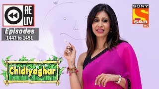 Weekly Reliv | Chidiyaghar | 19th June to 23rd June 2017 | Episode 1447 to 1451