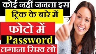 किसी भी Photo में Password लगाओ कोई नहीं जनता इस Trick के बारे में in Hindi