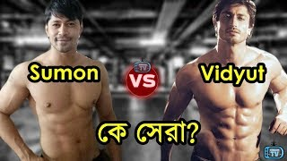 ঢাকা অ্যাটাকের এবিএম সুমন - বাংলাদেশের Vidyut Jamwal! | ABM Sumon Body, Biography Dhaka Attack Movie
