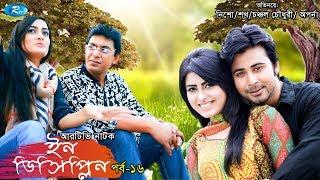 Indiscipline | Episode 16 | ইনডিসিপ্লিন | Chanchal | Aparna | Nisho | Sokh | Comedy Drama Serial