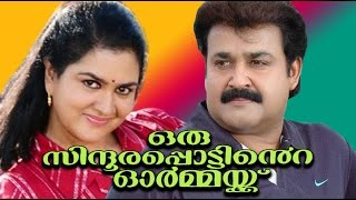 Oru Sindhoorapottinte Ormakku Full Movie | Full Length Malayalam Movie | Mammootty, Urvashi