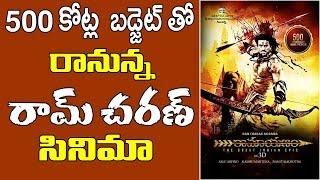 500 కోట్ల బడ్జెట్ తో రానున్నా రామ్ చరణ్ సినిమా   Ram Charan Next movie 500 crores Budget