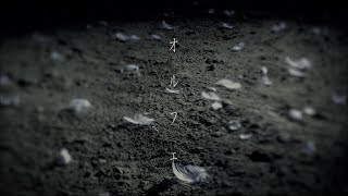宮野真守「オルフェ」MUSIC VIDEO(Short Ver.)