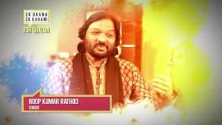 Ek Gaana Ek Kahani | Roop Kumar Rathod