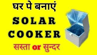 How to make a simple solar cooker at home which is cheap and easy in making