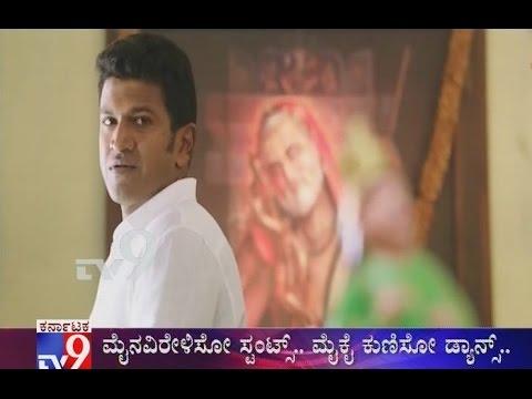 Puneeth's `Rajakumara` - - A Must Watch Movie!