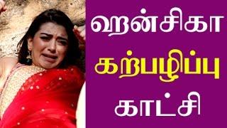 Actress Hansika's Rape Scene Video | Mother Upset