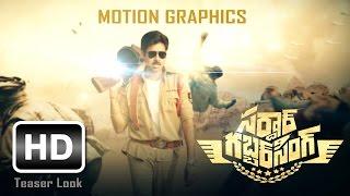 Sardar Gabbar Singh Theatrical Trailer   |   Pawan Kalyan  |  7D Production