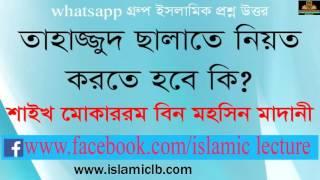 তাহাজ্জুদ ছালাতে নিয়ত করতে হবে কি? Shaikh Mokarrom Bin Mohsin Madani